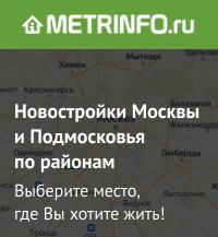 недвижимость и  квартиры в Москве, Подмосковье и России